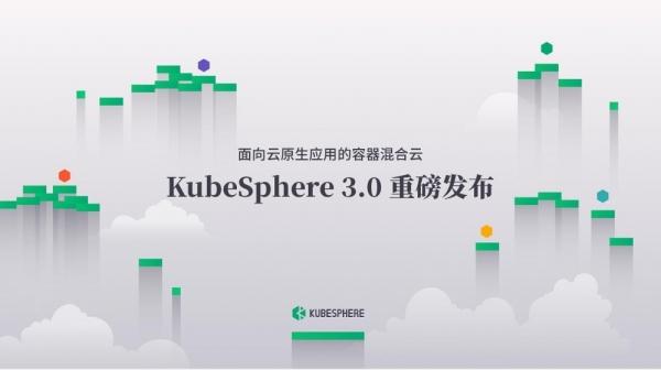 如何构建面向云原生应用的容器混合云?KubeSphere 3.0给出答案!