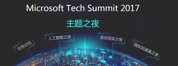 微软Tech Summit 2017:十二大技术课程+三晚主题之夜,等你来打call!
