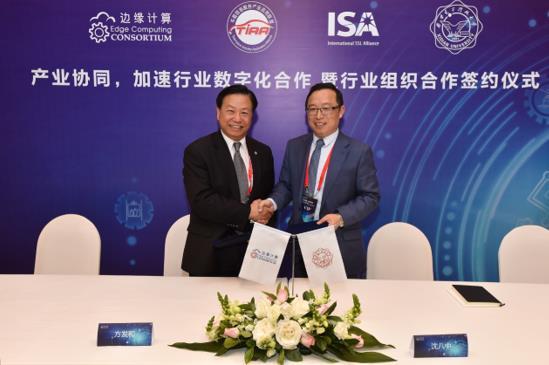 产业协同,加速行业数字化转型——边缘计算产业联盟与TIAA、ISA、西电分别签署战略合作协议