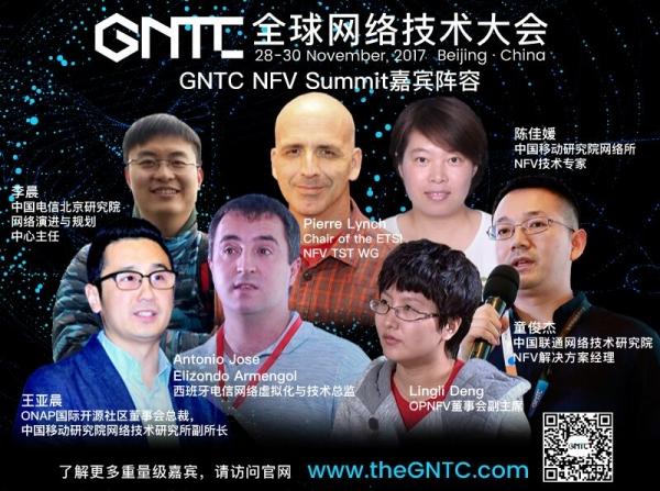 NFV Summit日程曝光 GNTC全球网络技术大会开幕在即