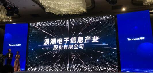 浪潮荣获腾讯2017年度优秀供应商奖