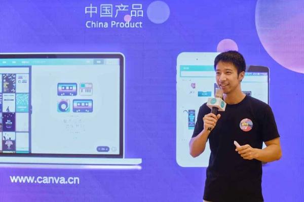 让用户更热爱设计 Canva推中文产品