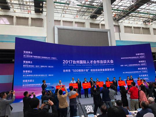 """北京飞搜科技CEO白洪亮博士荣获2017年度台州市""""500精英计划""""创业人才奖"""