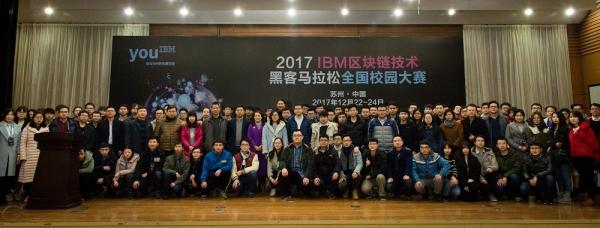 2017 IBM区块链技术黑客马拉松全国校园大赛召开