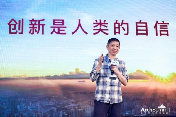 阿里巴巴王坚博士出席ArchSummit北京:一个好的架构会让霍金不再担心AI