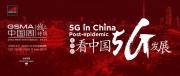 """疫情后看中国5G发展,相约""""GSMA中国周线上特辑2020"""""""