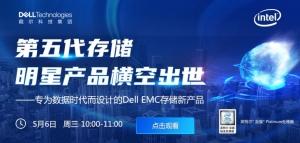 Dell EMC第五代存�γ餍钱a品�M空出世