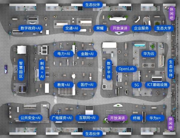 """在福州""""智慧岛""""遇见华为全场景AI"""