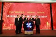 中國移動助力實現國內首次4K超高清電視5G網絡傳輸測試