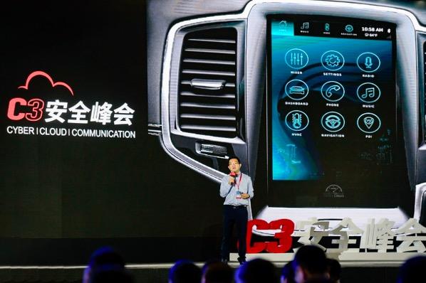 """2018・C3安全峰会正式开幕  """"联动・聚力""""助力网络强国建设"""