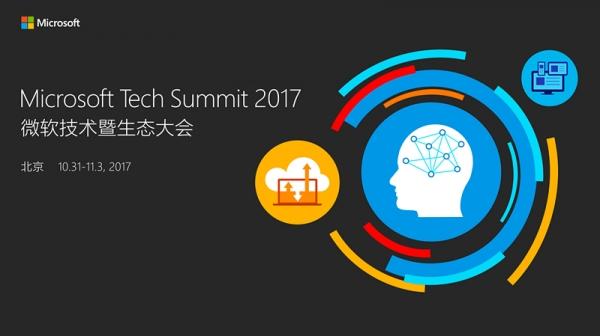 微软2017技术暨生态大会
