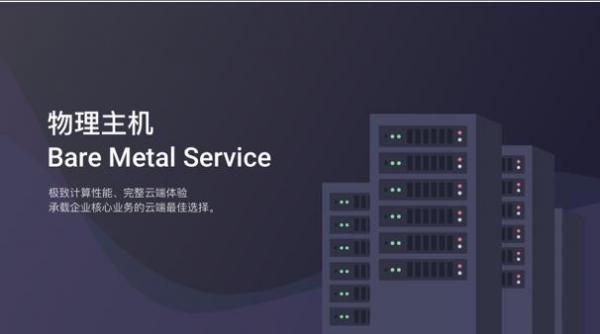 青云QingCloud推出物理主机服务 提供云端极致计算性能