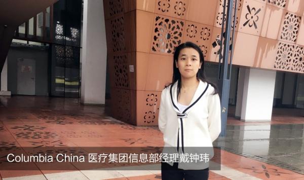 Columbia China 医疗集团:以需求为导向,实现异地协同管控