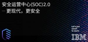 安全运营中心(SOC)2.0