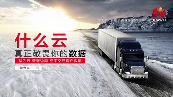 华为云三问广告全新上线 诠释品牌口号:华为云 有技术 有未来 值得信赖