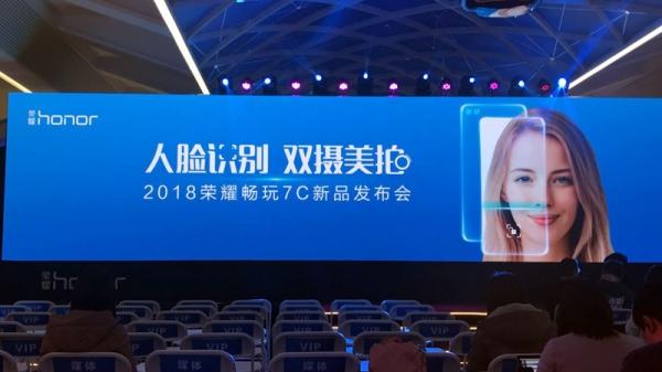 千元机荣耀畅玩7C打响2018年开门红