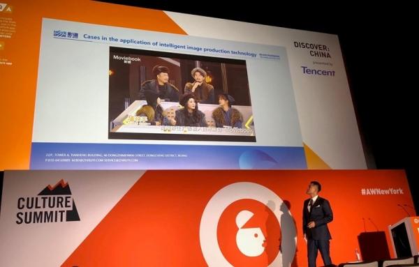 影谱科技受邀出席纽约广告周 指路AI+文娱产业发展与创新