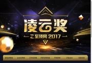 主打创新 至顶网2017凌云奖之服务器榜单公布