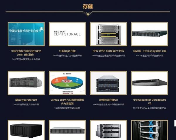 存储核心技术国产化加速——2017凌云奖存储领域代表产品新鲜出炉