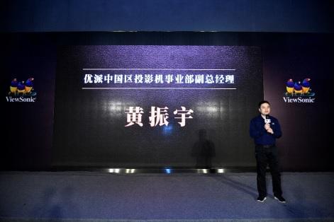 优派发布X10-4K智能影院新品 打造家庭影院级视听体验