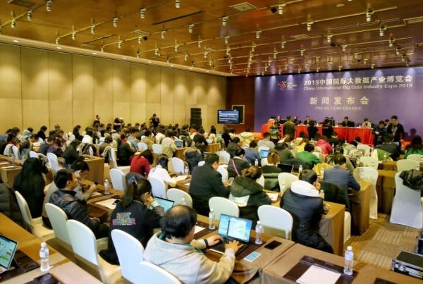 2019中国国际大数据产业博览会将于5月26日-29日在贵阳举行