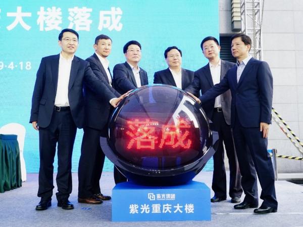 紫光集团重庆大楼正式投用 在渝布局取得多项进展
