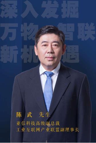 亚信科技当选工业互联网产业联盟副理事长单位