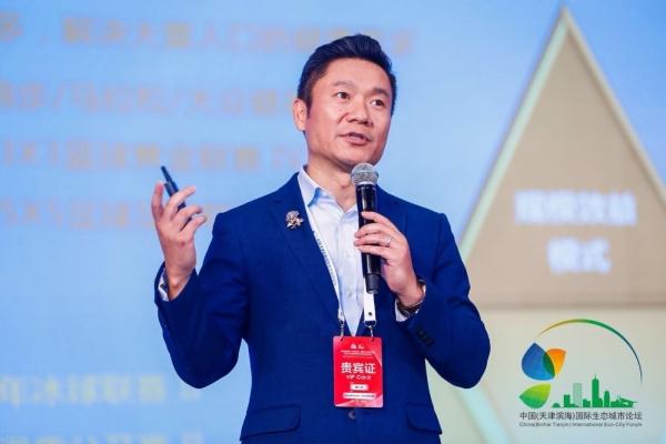第九届中国(天津滨海)国际生态城市论坛暨2018中国国际数字经济创新峰会圆满闭幕