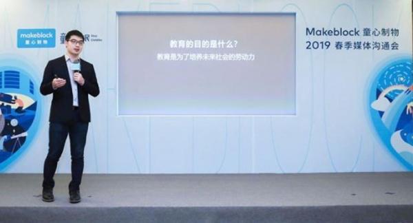 Makeblock启用中文品牌名后发力C端和国内市场,5月发新品