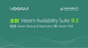 2017年度至顶网凌云奖:Veeam Availability Suite 9.5