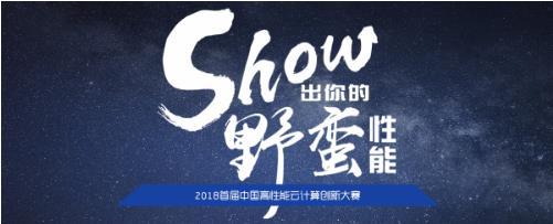 亮点不断 首届中国高性能云计算创新大赛等你来