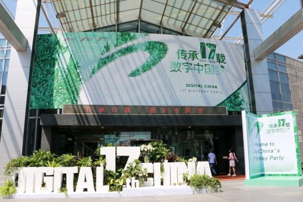 """践行数字中国17载 神州数码""""数字中国 创新中心""""全新亮相"""