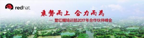2017红帽培训合作伙伴峰会精彩回顾