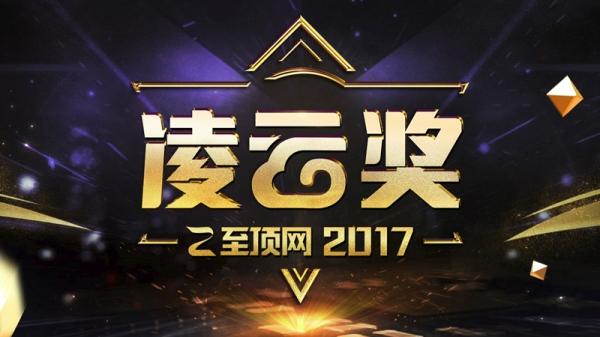 释放终端的力量 至顶网2017凌云奖工作空间榜单发布