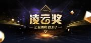 为数字化创新提速护航 至顶网2017凌云奖网络及安全榜单发布