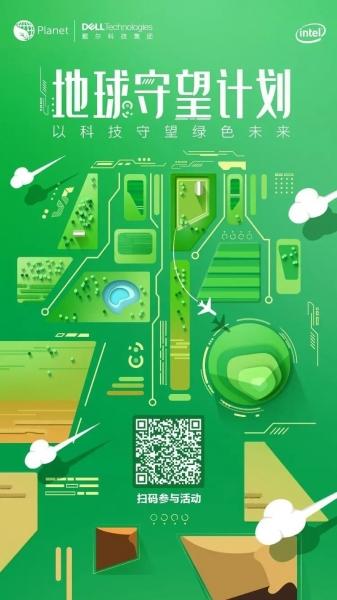 地球日|戴尔科技向您发出邀请