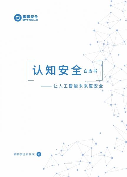 《认知安全白皮书》发布 让人工智能未来更安全