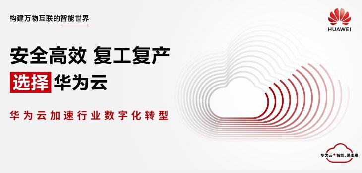 安全高效 复工复产 华为云加速行业数字化转型