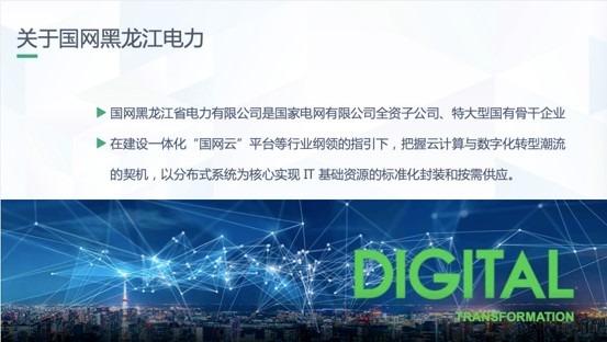 """国网黑龙江电力ERP""""上云"""" 看青云QingCloud全维云赋能行业数字化转型"""