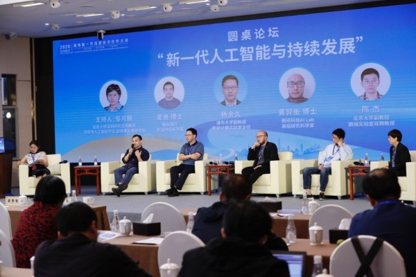 2020国际新一代信息技术合作大会在深圳举办