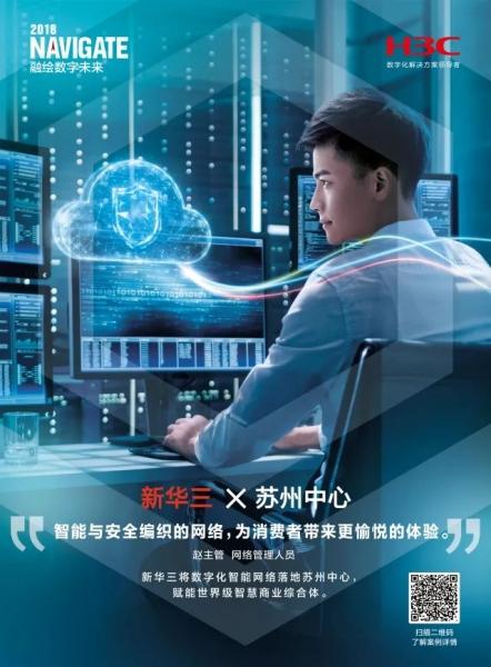 三分钟看懂苏州中心繁华背后的数字化秘密