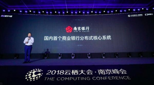 阿里云助力南京银行打造国内首个分布式核心业务系统