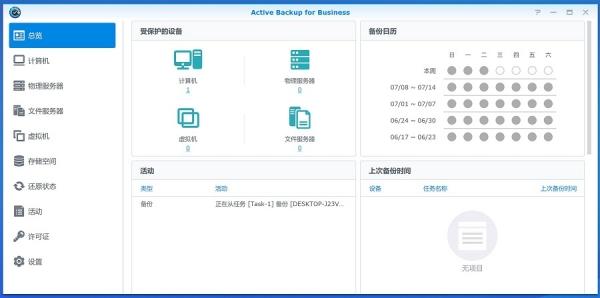 企业数据一机整备 群晖Active Backup for Business让备份告别繁琐