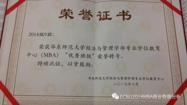 国内首批商业数据分析MBA项目学员顺利毕业