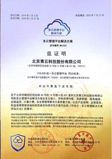青云QingCloud云管平台iFCloud、容器平台KubeSphere双双获得可信云认证