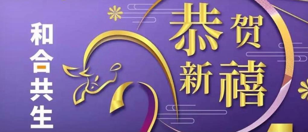 MWC上海牛年新春全球首发
