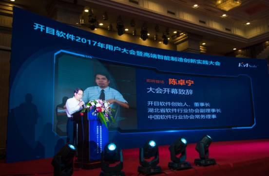 创新带动智造 开目软件持续为中国制造输出软动力