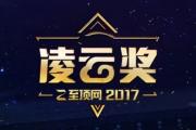 注入数字技术活力 至顶网2017凌云奖之企业应用榜单公布