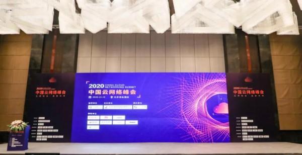 云网际会·连接未来 | 2020中国云网络峰会在京圆满落幕!