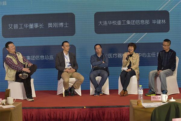 """借新旧动能转换之势,""""数字化转型下的企业智能制造之路高峰论坛""""在青岛成功举办"""